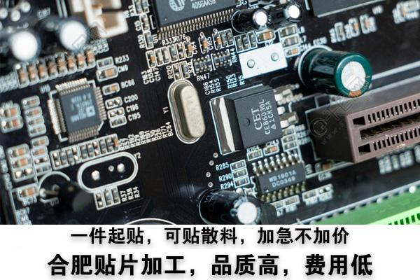 SMT贴片加工控制板