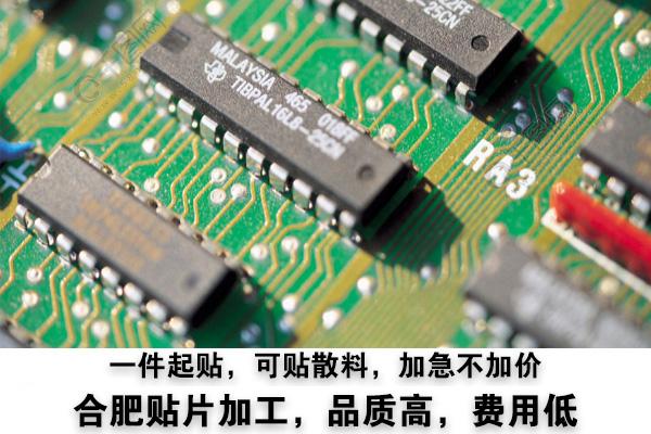 电子通讯SMT贴片加工