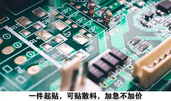 合肥贴片打样 迎江pcb加工电路板焊接