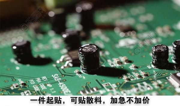 合肥贴片公司 淮上线路板加工贴片加工